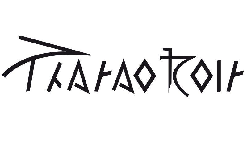 Pharaonoir